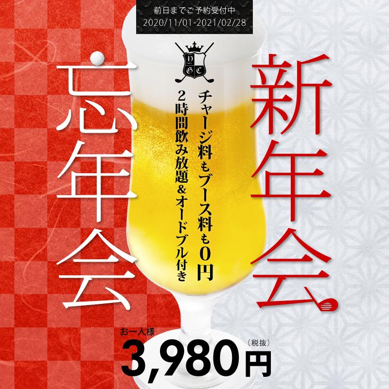 【宴会プラン】忘年会2020&新年会2021