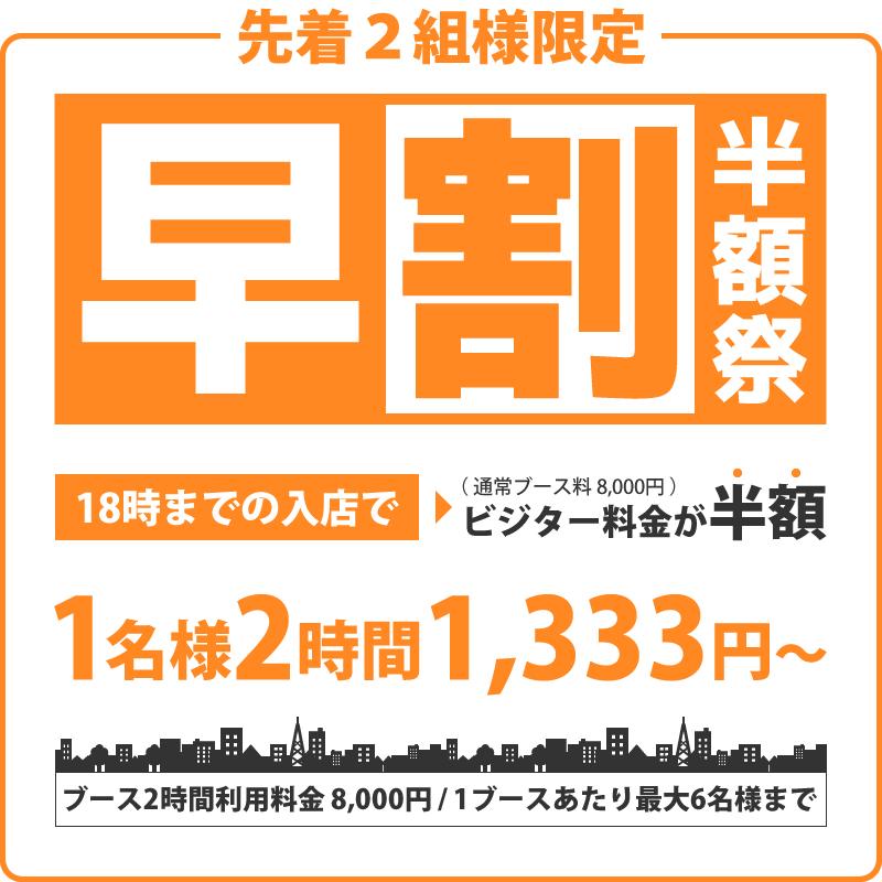【早割】ブース利用料半額!1名様あたり2時間1,333円から!